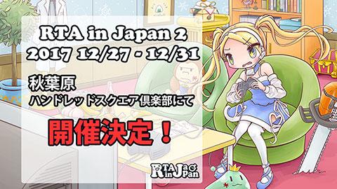『RTA in Japan Online』のフィードバック返し