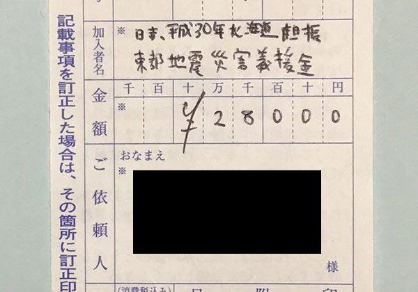 北海道胆振東部地震災害被害を支援する寄付について