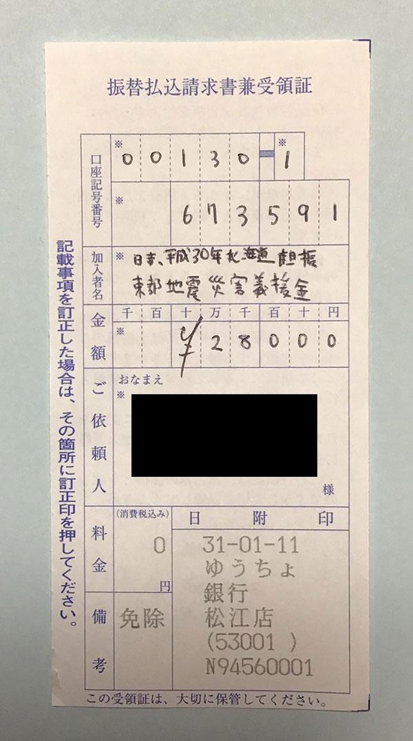 平成30年北海道胆振東部地震災害義援金